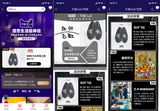 Consumers can access the Tmall Club landing page via special invitations or keyword search
